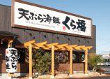 【アルバイト・パート】ホールスタッフ〈倉吉市・天ぷら海鮮くら福〉